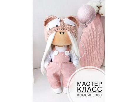 Мастер-класс по шитью Комбинезона для куклы 24 см ростом