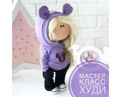 Мастер-класс по шитью худи для куклы