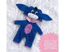 "Мастер-класс по шитью Комбинезона ""Ослик"""