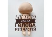 Мастер-класс тело куклы 20-22 см (голова из 3 частей!)