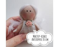 Мастер-класс + выкройка для шитья Ангелочка 10 см