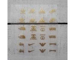 Термонаклейки Бренды №1 золотистые надписи